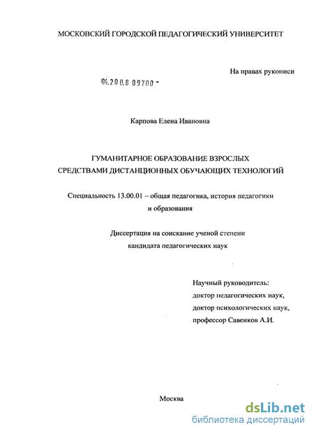Карпова елена ивановна диссертация 7473