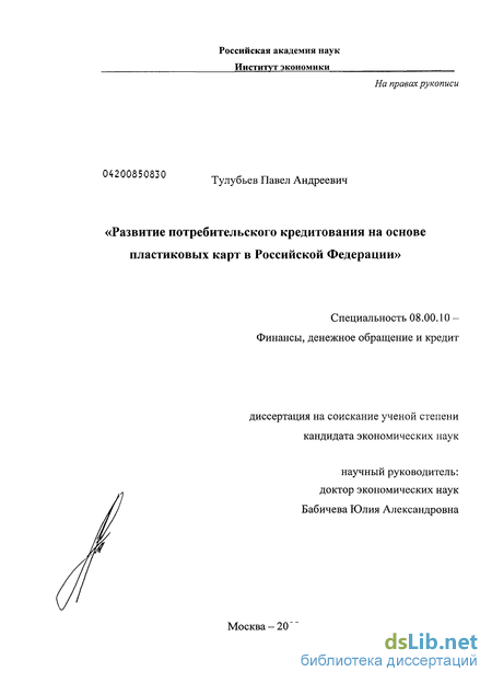 Кредит крымчанам в Москве - КредиторПро-2018