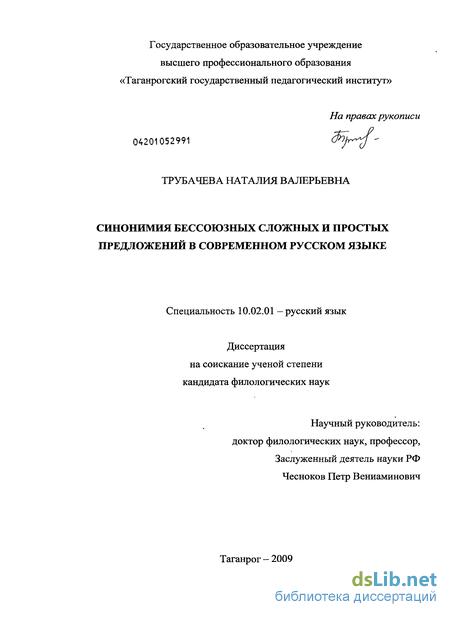 Синонимия сложных предложений доклад 2370