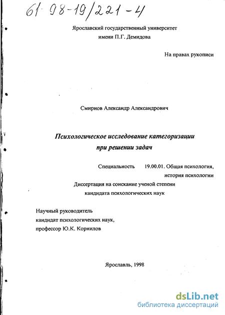 Смирнов александр александрович диссертация 519