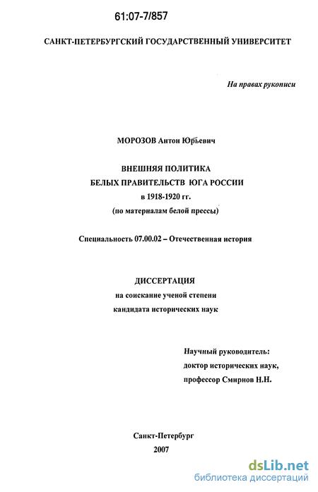 политика белых правительств Юга России в гг по  Внешняя политика белых правительств Юга России в 1918 1920 гг по материалам белой прессы