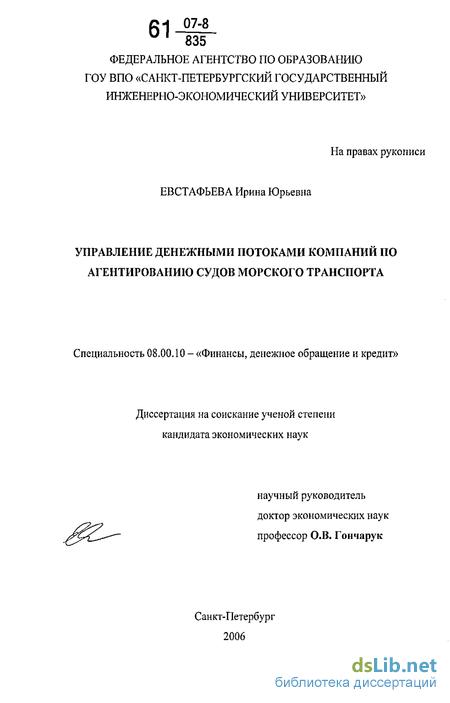 Управление денежными потоками компании диссертация 1507