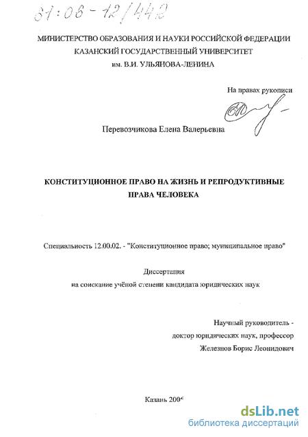 Диссертация конституционное право на жизнь 2371
