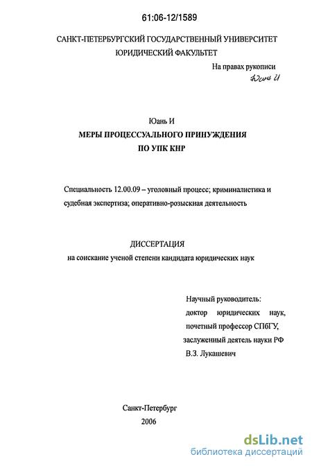 Меры процессуального принуждения диссертация 2106