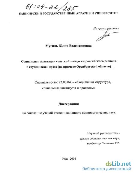 классификация социальных процессов р парк и э.берджес