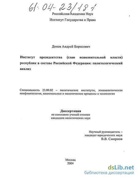 Реферат институт президентства в россии 2317