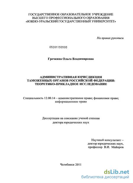 административный процесс таможенных органов