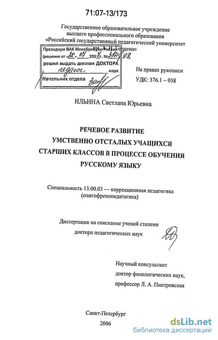 ...русскому языку. автореферат и диссертация по педагогике 13.00.03 для написания научной статьи или работы на тему.