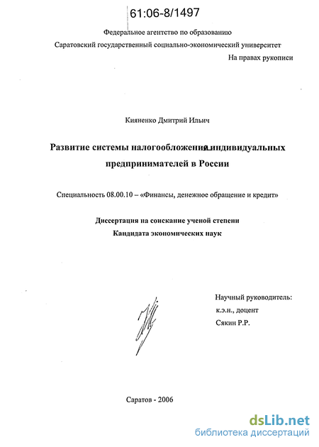 Диссертация налогообложение индивидуальных предпринимателей в россии 625