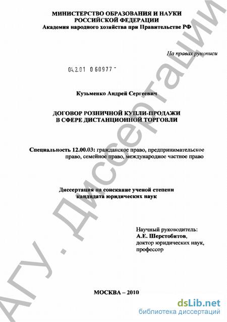 Договор розничной купли продажи диссертация 2460