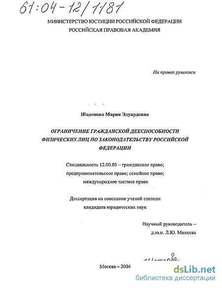 гражданской дееспособности физических лиц по законодательству  Ограничение гражданской дееспособности физических лиц по законодательству Российской Федерации Шодонова Мария Эдуардовна