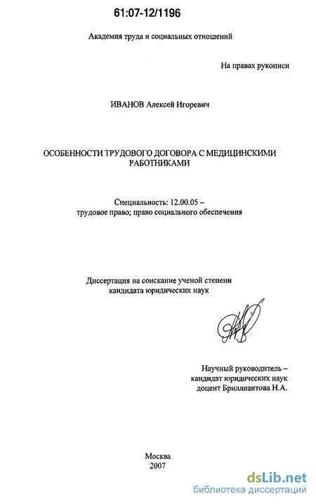 Особенности заключения трудового договора с медицинскими работниками чеки для налоговой Осташковская улица