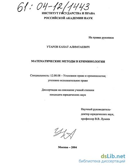 Развитие криминологии в трудах российских ученых