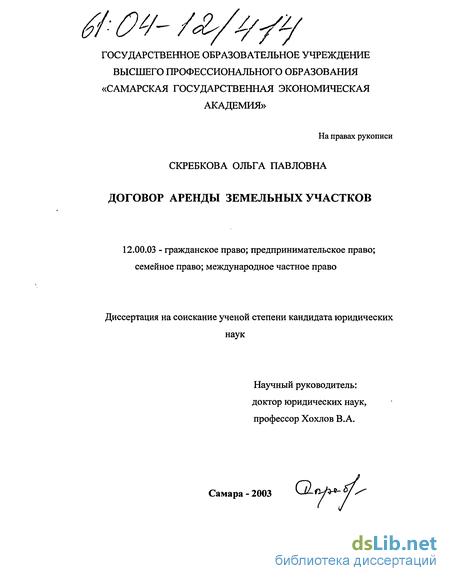 Диссертация договор аренды земельного участка 7442