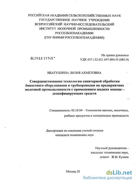 инструкцией по санитарному содержанию помещений и оборудования производственных предприятий N 658-66 - фото 3