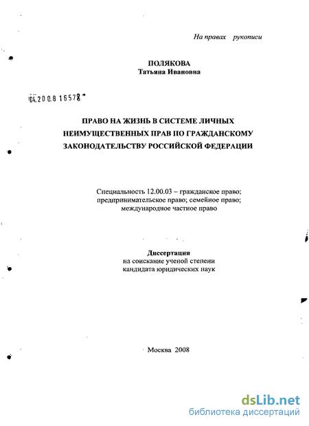 на жизнь в системе личных неимущественных прав по гражданскому  Право на жизнь в системе личных неимущественных прав по гражданскому законодательству Российской Федерации
