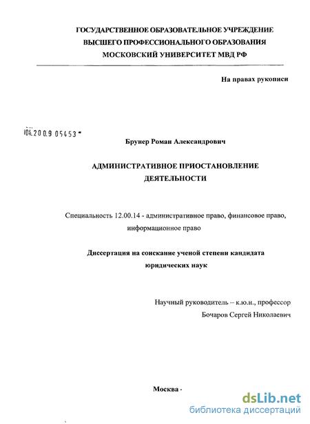 Административное приостановление деятельности диссертация 1033