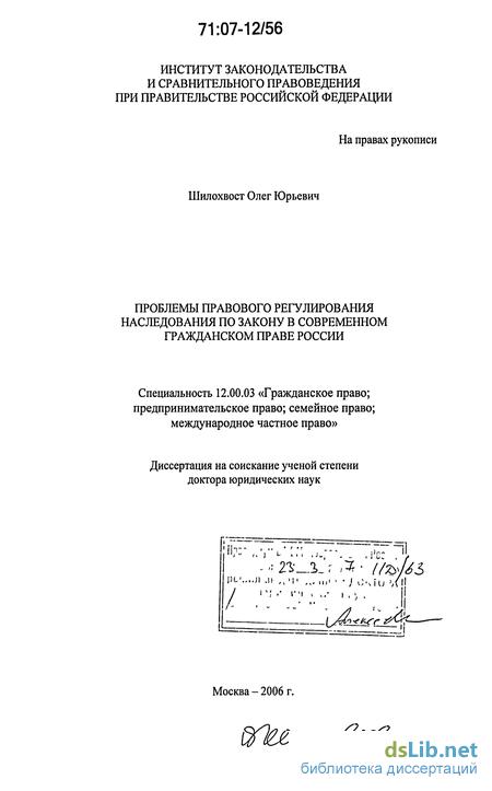 6 Рясенцев В.А. Наследование по закону и по завещанию в СССР.  М., 1972; Орловский П.Е. Некоторые вопросы...