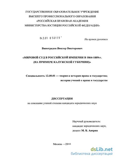инструкция по судопроизводству в мировом суде