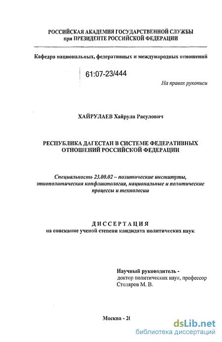 Диссертация россия федеративное государство 3393