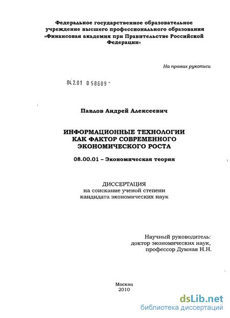 Каталог диссертации по экономике 4731
