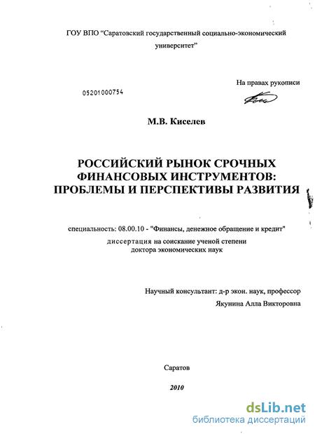 Перспективы развития финансового рынка россии