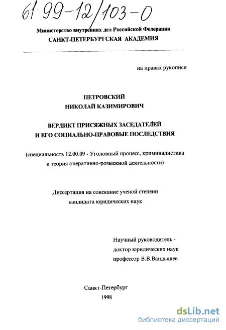 Вывод о заключении вердикта николая 1