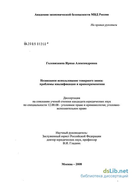 защита иностранного товарного знака в россии