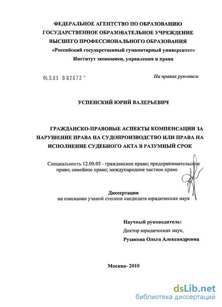разумный срок судопроизводства апк