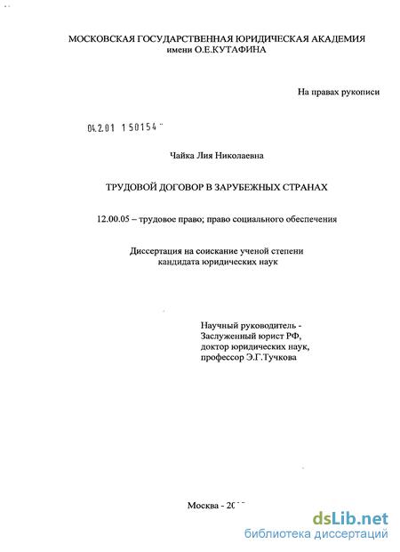 Трудовой договор в зарубежных странах