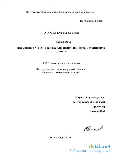 swot анализа для оценки качества медицинской помощи Применение swot анализа для оценки качества медицинской помощи Токарева Юлия Михайловна