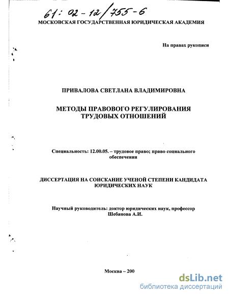 Методы трудового права диссертация 5246