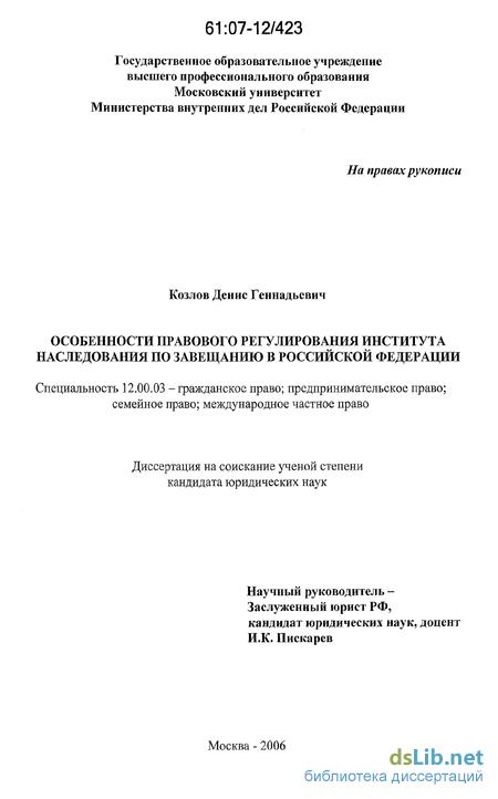 правового регулирования института наследования по завещанию в  Особенности правового регулирования института наследования по завещанию в Российской Федерации