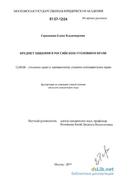 хищения в российском уголовном праве Предмет хищения в российском уголовном праве