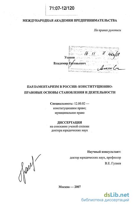 Проблемы парламентаризма в россии кратко