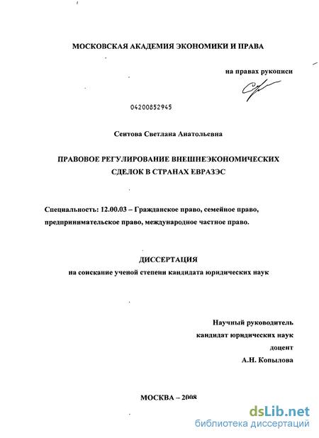 регулирование внешнеэкономических сделок в странах ЕврАзЭС Правовое регулирование внешнеэкономических сделок в странах ЕврАзЭС