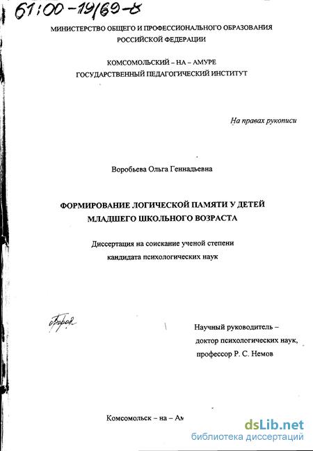 логической памяти у детей младшего школьного возраста Формирование логической памяти у детей младшего школьного возраста Воробьева Ольга Геннадьевна