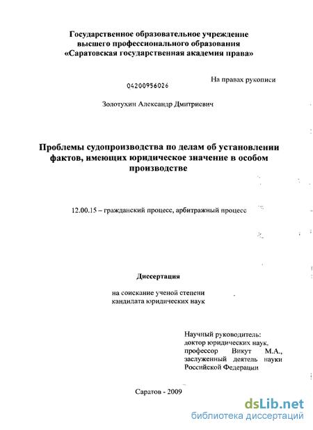 установление юридических фактов пленум - фото 7