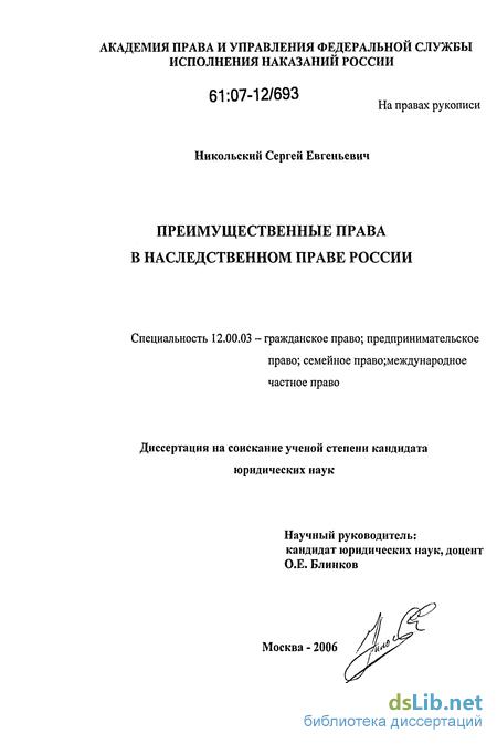 Наследственное право диссертация advokatinfo ru  наследственное право диссертация