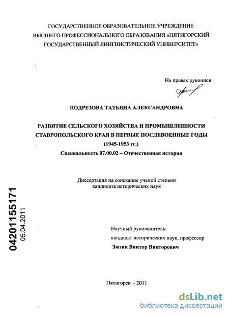 Диссертация развитие сельского хозяйства 6433