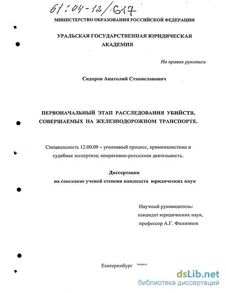 Расследование сексуальных убийств иркутск иркутская область