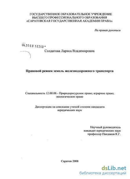 режим земель железнодорожного транспорта Правовой режим земель железнодорожного транспорта Солдатова Лариса Владимировна
