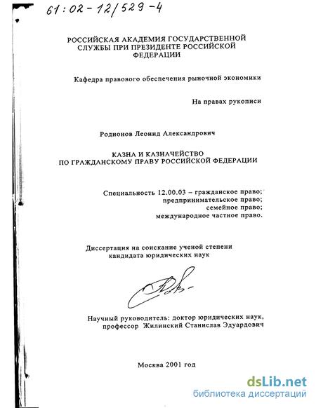 и казначейство по гражданскому праву Российской Федерации Казна и казначейство по гражданскому праву Российской Федерации