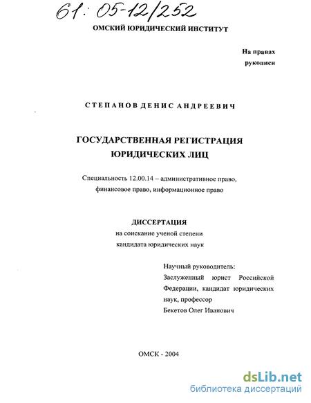Государственная регистрация юридических лиц диссертация 4939