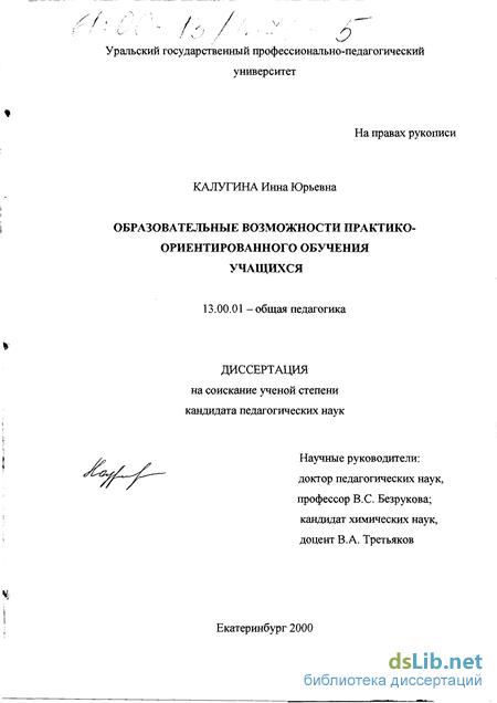 Диссертации практико ориентированное обучение 7912