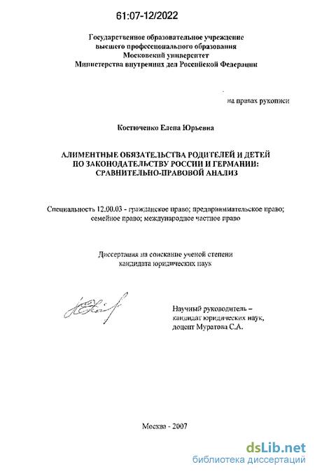 обязательства родителей и детей по законодательству России и  Алиментные обязательства родителей и детей по законодательству России и Германии сравнительно правовой анализ