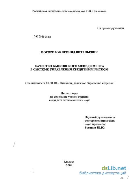 Диссертации по банковскому менеджменту 3487