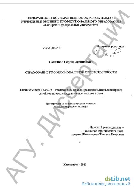 Страхование профессиональной ответственности диссертация 1068