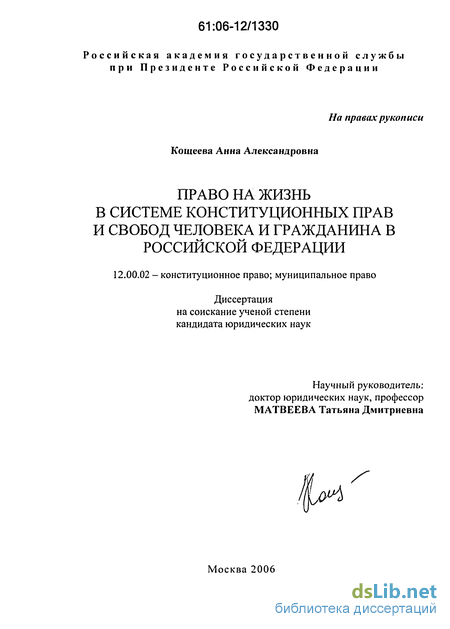 на жизнь в системе конституционных прав и свобод человека и  Право на жизнь в системе конституционных прав и свобод человека и гражданина в Российской Федерации