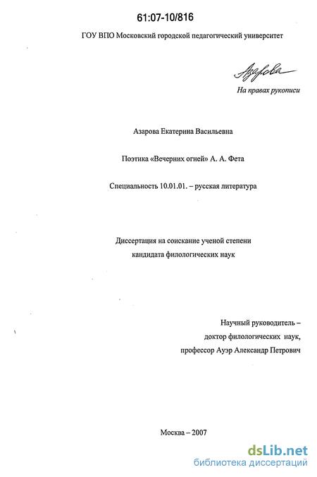 Поэтика Вечерних огней А А Фета Диссертация 480 руб доставка 10 минут круглосуточно без выходных и праздников